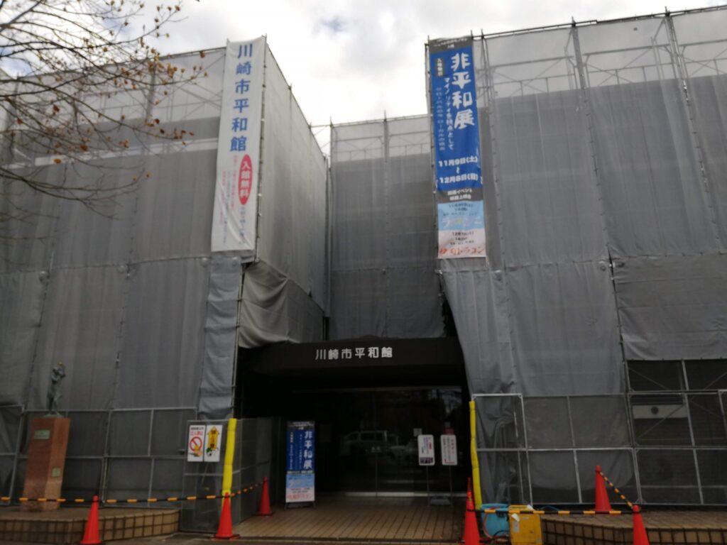川崎市平和館