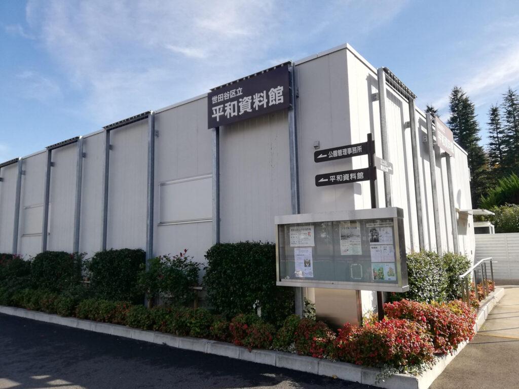 世田谷区立 平和資料館
